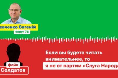v-zaporozhe-aferist-polzuetsya-imenem-partii-sluga-naroda-chtoby-obdurit-izbiratelej.jpg