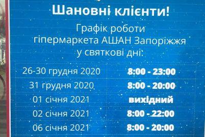 v-zaporozhe-ashan-izmenil-grafik-raboty-na-prazdniki-foto.jpg