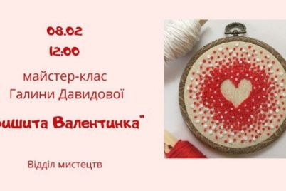 v-zaporozhe-besplatno-nauchat-vyshivat-valentinki.jpg