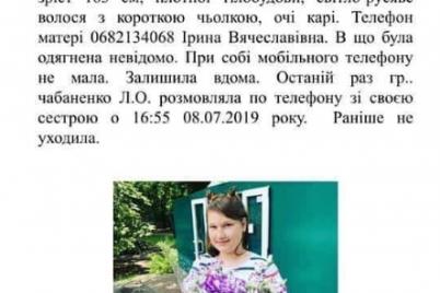 v-zaporozhe-bessledno-ischezla-maloletnyaya-devochka-foto.png
