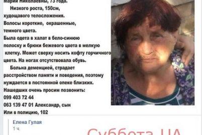 v-zaporozhe-bez-vesti-propavshuyu-zhenshhinu-obnaruzhili-mertvoj-foto.jpg