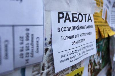 v-zaporozhe-bezraboticza-idet-na-spad-na-odno-rabochee-mesto-pretendovalo-uzhe-9-chelovek.jpg