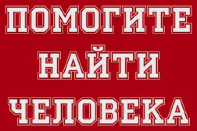 v-zaporozhe-bolee-2-nedel-ne-mogut-najti-propavshego-cheloveka-dobrovolczy-sobirayut-poiskovuyu-gruppu.png