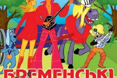 v-zaporozhe-bremenskie-muzykanty-zapoyut-na-ukrainskom-yazyke.jpg