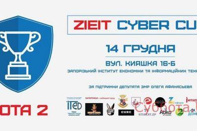v-zaporozhe-budet-prohodit-kibersportivnyj-turnir-po-populyarnoj-igre-foto.jpg