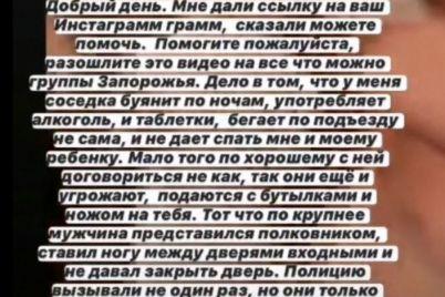 v-zaporozhe-bujnye-zhilczy-mnogoetazhnogo-doma-zapugivayut-sosedej.jpg