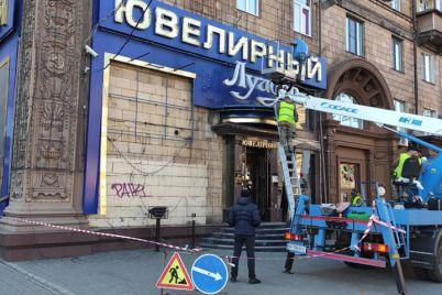 v-zaporozhe-demontirovali-naruzhnuyu-reklamu-yuvelirnogo-salona-na-glavnom-prospekte-foto.jpg