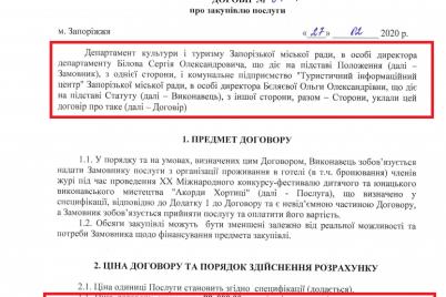 v-zaporozhe-departament-kultury-i-turizma-otdal-podryad-pochti-na-200-tysyach-griven-podkontrolnomu-kp-ticz.png