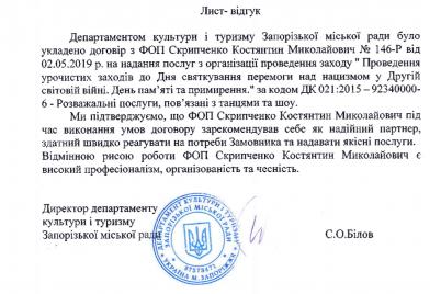 v-zaporozhe-departament-kultury-i-turizma-zaplatit-835-tysyach-griven-za-organizacziyu-foruma-dni-gostepriimstva.png