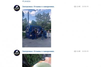 v-zaporozhe-devushki-prodali-kofe-s-nepriyatnoj-dobavkoj-foto.png