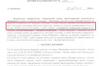 v-zaporozhe-dva-kommunalnyh-predpriyatiya-za-stenkoj-razygrali-mezhdu-soboj-800-tysyach-griven.png