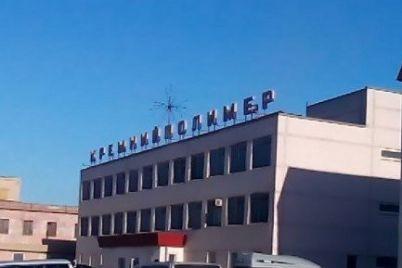 v-zaporozhe-ekstrenno-soberetsya-speczkomissiya-po-chrezvychajnym-situacziyam-v-svyazi-s-riskom-utechki-hlora-na-kremnijpolimere.jpg