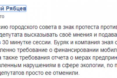 v-zaporozhe-eshhe-odin-deputat-ukropa-pereshel-v-komandu-buryaka.png