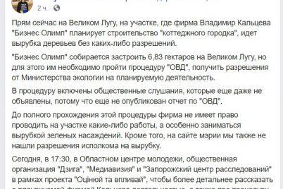 v-zaporozhe-firma-vladimira-kalczeva-nachala-nezakonnuyu-vyrubku-derevev.jpg
