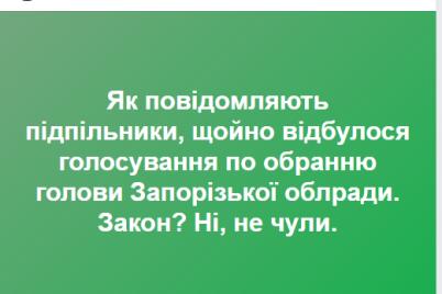 v-zaporozhe-glavu-oblsoveta-izbrali-za-zakrytymi-dveryami-pod-ohranoj-titushek-foto.png