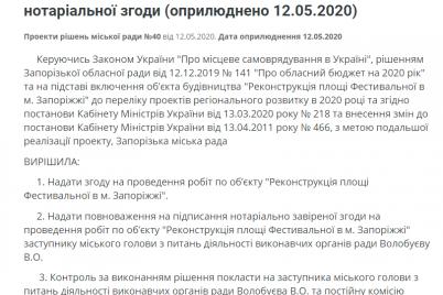 v-zaporozhe-gotovyatsya-k-rekonstrukczii-ploshhadi-festivalnoj-dokumenty.png