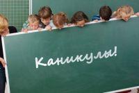 v-zaporozhe-hotyat-perenesti-datu-osennih-kanikul-iz-za-covid-19-podrobnosti.jpg