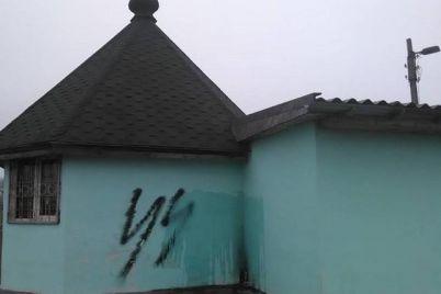 v-zaporozhe-hram-byivshey-upts-mp-razrisovali-natsistskoy-simvolikoy-foto.jpg