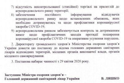 v-zaporozhe-i-oblasti-rynki-otkroyut-tolko-posle-vypolneniya-vseh-trebovanij-moz-kak-eto-budut-proveryat.jpg