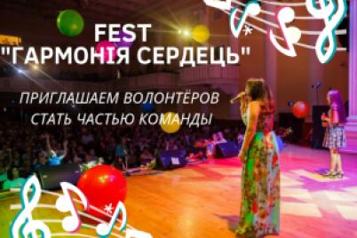 v-zaporozhe-ishhut-volonterov-na-festival-dlya-detej.png