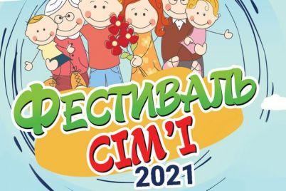 v-zaporozhe-iz-za-dozhdej-perenesli-festival-semi-2021.jpg