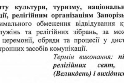 v-zaporozhe-iz-za-koronavirusa-pashalnye-bogosluzheniya-provedut-onlajn.png