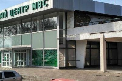 v-zaporozhe-iz-za-koronavirusa-u-sotrudnikov-zakryli-servisnyj-czentr-mvd.jpg
