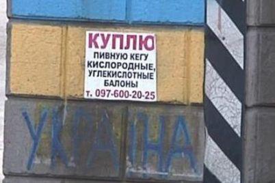 v-zaporozhe-kleili-obuyavleniya-na-izobrazhenie-gosudarstvennogo-flaga.jpg
