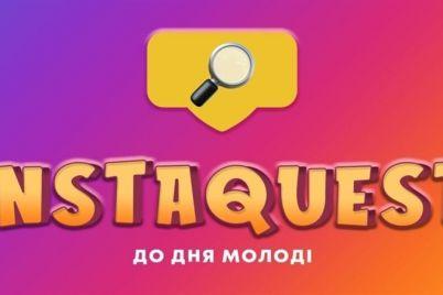 v-zaporozhe-ko-dnyu-molodezhi-provedut-kvest-pod-otkrytym-nebom.jpg