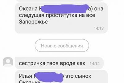 v-zaporozhe-kollektory-poobeshhali-zhenshhine-sdelat-iz-neyo-prostitutku-foto-video.jpg