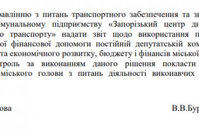 v-zaporozhe-kommunalnyj-czentr-dispetcherizaczii-poluchit-268-tysyach-griven-v-vide-bezvozvratnoj-finansovoj-pomoshhi.png