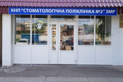v-zaporozhe-kommunalnym-stomatologiyam-ne-hvataet-deneg-dazhe-na-zarplatu.jpg