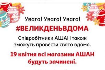 v-zaporozhe-krupnyj-supermarket-polnostyu-zakroetsya-na-odin-den.jpg