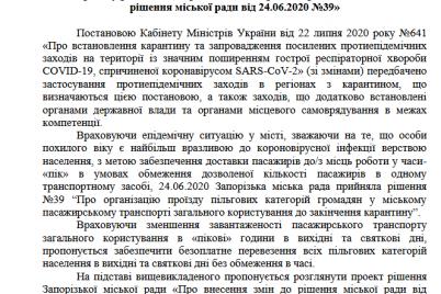 v-zaporozhe-lgotnikam-pozvolyat-chashhe-ezdit-besplatno-v-transporte.png