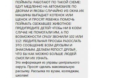 v-zaporozhe-lyudej-pugayut-rossijskim-fejkom-o-bande-pedofilov.jpg