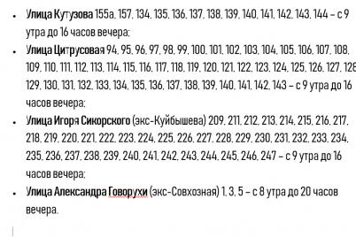 v-zaporozhe-massovo-otklyuchat-elektroenergiyu-adresa.png