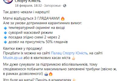 v-zaporozhe-match-ligi-chempionov-mozhno-posetit-za-50-griven.png