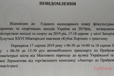 v-zaporozhe-na-naberezhnoj-budet-perekryta-doroga-prichiny-i-vremya-foto.jpg