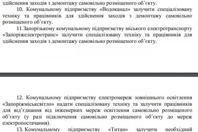 v-zaporozhe-na-naberezhnoj-sobirayutsya-snesti-kiosk-fejerverkov.png