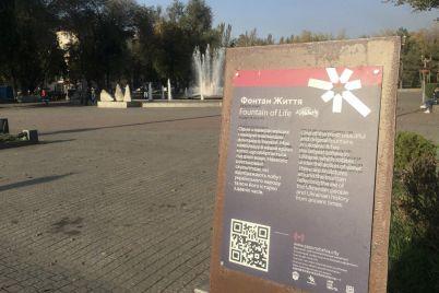 v-zaporozhe-na-osnovnyh-turisticheskih-obuektah-ustanovili-antivandalnye-tablichki-s-qr-kodami.jpg