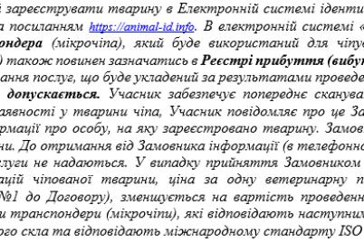 v-zaporozhe-na-sterilizacziyu-bezdomnyh-kotov-i-sobak-potratyat-757-tysyach-griven.png