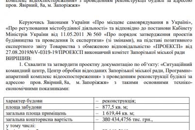 v-zaporozhe-na-stroitelstvo-situativnogo-czentra-videonablyudeniya-dopolnitelno-vydelili-10-millionov.png