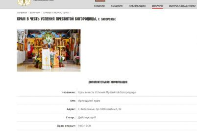 v-zaporozhe-na-svyashhennika-upcz-mp-sostavili-protokol-za-narushenie-rezhima-karantina.jpg