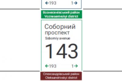 v-zaporozhe-na-ukazateli-s-novymi-nazvaniyami-ulicz-potratyat-2-milliona.png