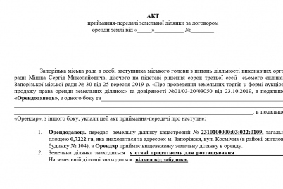 v-zaporozhe-na-zemelnyh-torga-prodali-pravo-arendy-uchastka-za-2-milliona-griven.png