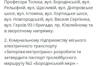 v-zaporozhe-nachnet-kursirovat-ekologicheski-chistyj-trollejbus.jpg