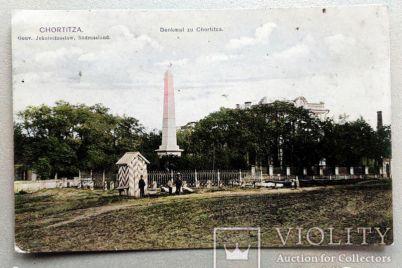 v-zaporozhe-nashli-postament-memoriala-stoletiya-chto-o-nem-izvestno-i-kak-on-vyglyadit-foto.jpg