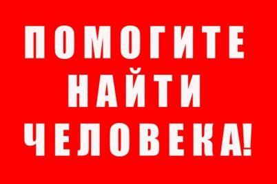 v-zaporozhe-nashli-propavshego-bez-vesti-podrostka-foto.jpg