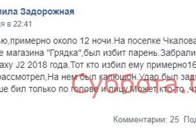v-zaporozhe-nochyu-napali-na-molodogo-parnya-i-udarili-po-golove-razyskivayutsya-svideteli-foto.jpg