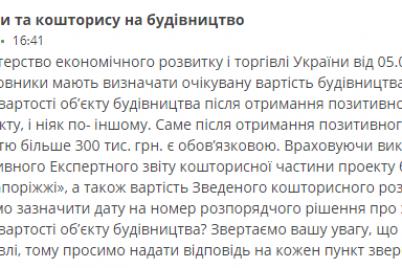 v-zaporozhe-obuyavili-tender-na-rekonstrukcziyu-ploshhadi-festivalnoj-za-120-millionov-uchastniki-zavalili-voprosami-o-finansirovanii.png